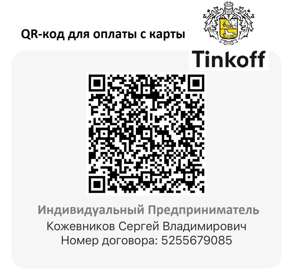 Оплата с карты Tinkoff Bank - наведите фотоаппарат на 2D-код