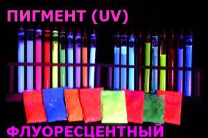 Люминофор.Ру: производится светящаяся краска, флуоресцентная краска, люминесцентная краска, люминофор, уф лампа (uv лампа) флюр